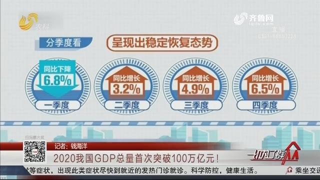 2020我国GDP总量首次突破100万亿元!