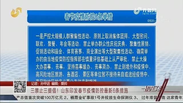 三禁止三提倡!山东印发春节疫情防控最新6条措施
