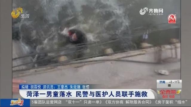 菏泽一男童落水 民警与医护人员联手施救