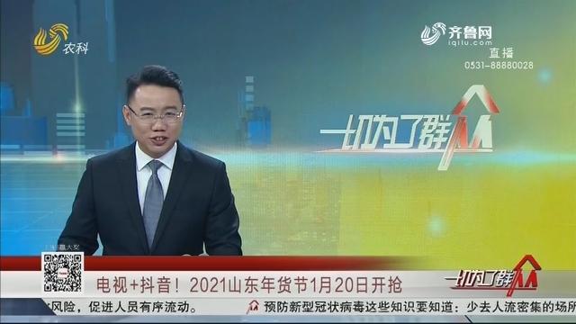 电视+抖音!2021山东年货节1月20日开抢