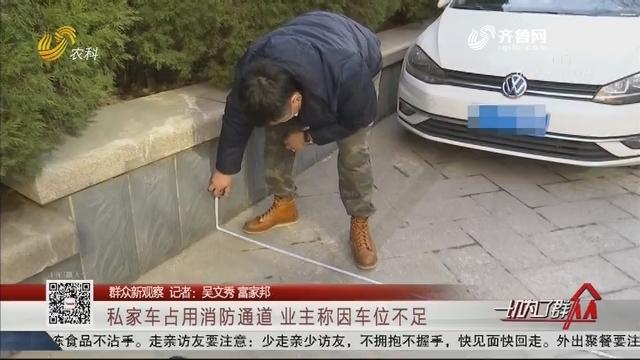 【群众新观察】私家车占用消防通道 业主称因车位不足