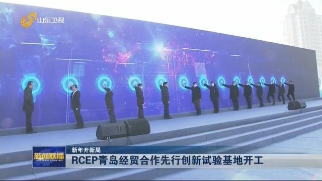 【新年开新局】RCEP青岛经贸合作先行创新试验基地开工