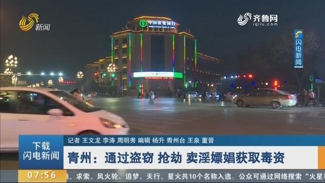 青州: 通过盗窃 抢劫 卖淫嫖娼获取毒资