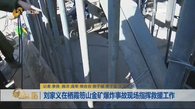 刘家义在栖霞笏山金矿爆炸事故现场指挥救援工作