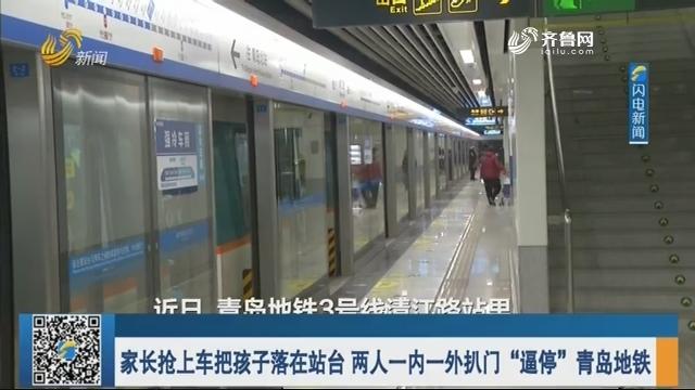 """【闪电热播榜】家长抢上车把孩子落在站台 两人一内一外扒门""""逼停""""青岛地铁"""