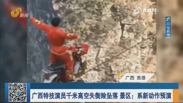【闪电热播榜】广西特技演员千米高空失衡险坠落 景区:系新动作预演