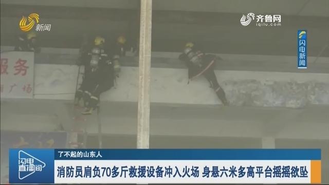 【了不起的山东人】消防员肩负70多斤救援设备冲入火场 身悬六米多高平台摇摇欲坠
