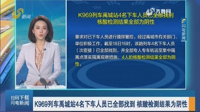 K969列车禹城站4名下车人员已全部找到 核酸检测结果为阴性