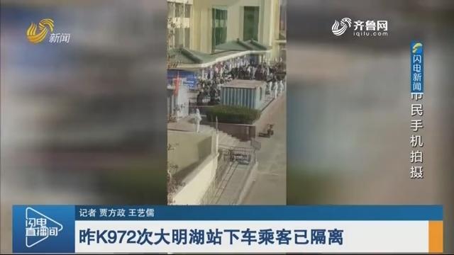 昨K972次大明湖站下车乘客已隔离