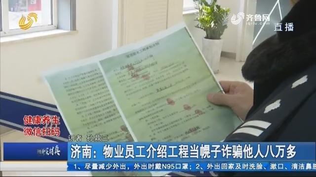 济南:物业员工介绍工程当幌子诈骗他人八万多