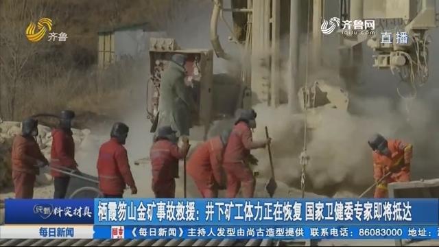 栖霞笏山金矿事故救援:井下矿工体力正在恢复 国家卫健委专家即将抵达
