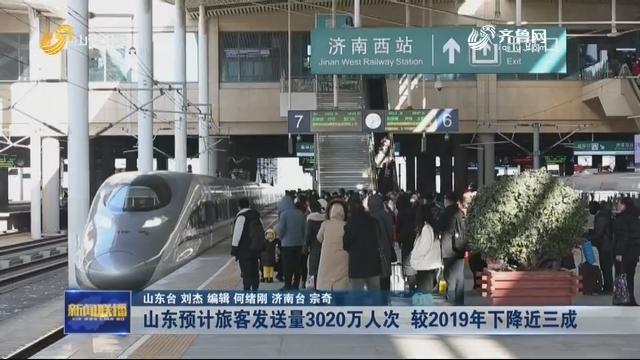 【关注2021春运】山东预计旅客发送量3020万人次 较2019年下降近三成