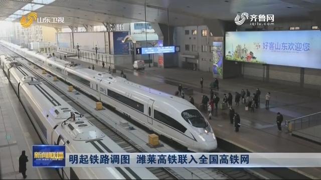 明起铁路调图 潍莱高铁联入全国高铁网