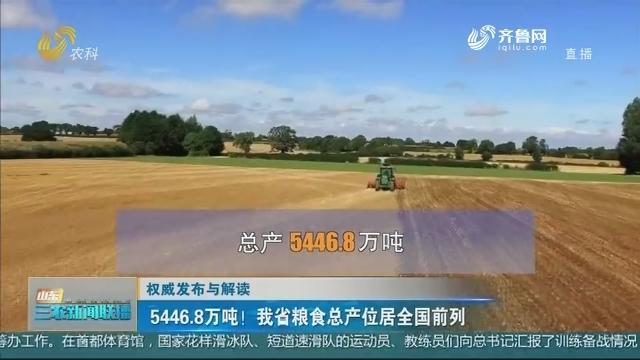 【权威发布与解读】5446.8万吨!我省粮食总产位居全国前列