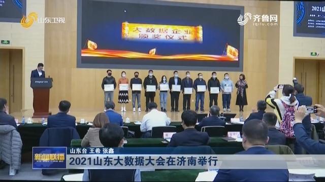 2021山东大数据大会在济南举行