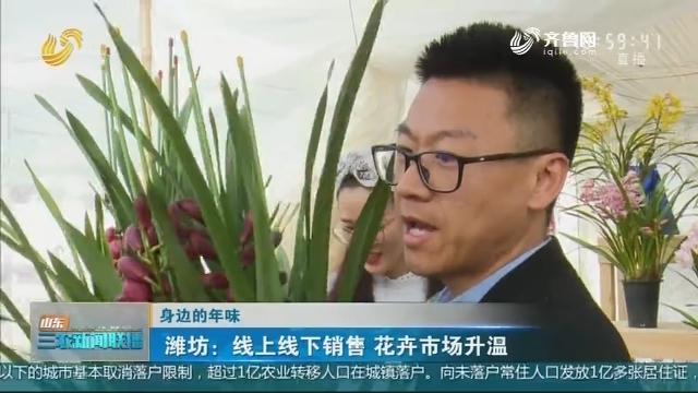 【身边的年味】潍坊:线上线下销售 花卉市场升温