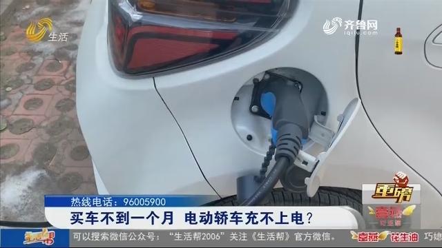 【重磅】买车不到一个月 电动轿车充不上电?