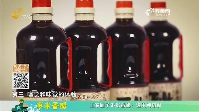 20210119《中国原产递》:枣米香醋