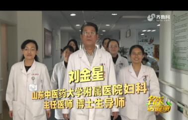 """20210117《名医话健康》:名医刘金星——女性""""五七""""养生保健"""