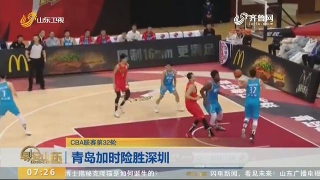 【CBA联赛第32轮】青岛加时险胜深圳