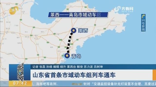 山东省首条市域动车组列车通车