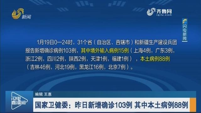 国家卫健委:昨日新增确诊103例 其中本土病例88例