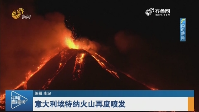 意大利埃特纳火山再度喷发