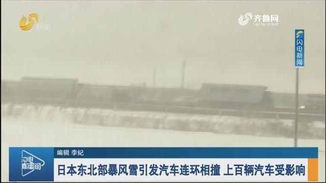 日本东北部暴风雪引发汽车连环相撞 上百辆汽车受影响