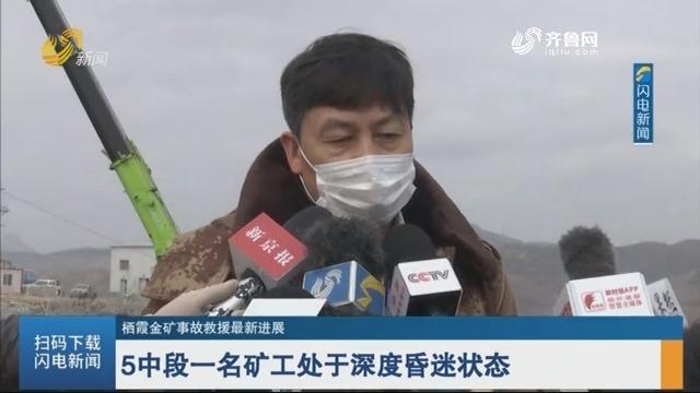 【栖霞金矿事故救援最新进展】5中段一名矿工处于深度昏迷状态