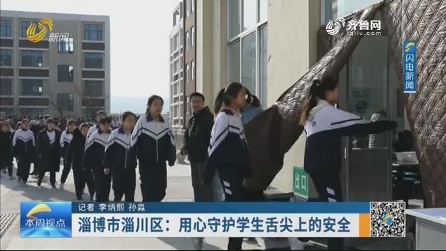 淄博市淄川区:用心守护学生舌尖上的安全