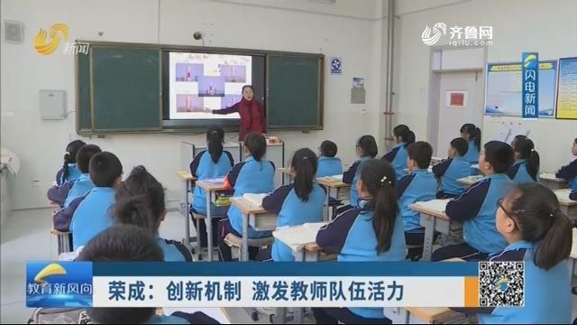 荣成:创新机制 激发教师队伍活力