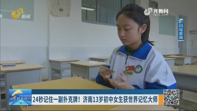 24秒记住一副扑克牌!济南13岁初中女生获世界记忆大师
