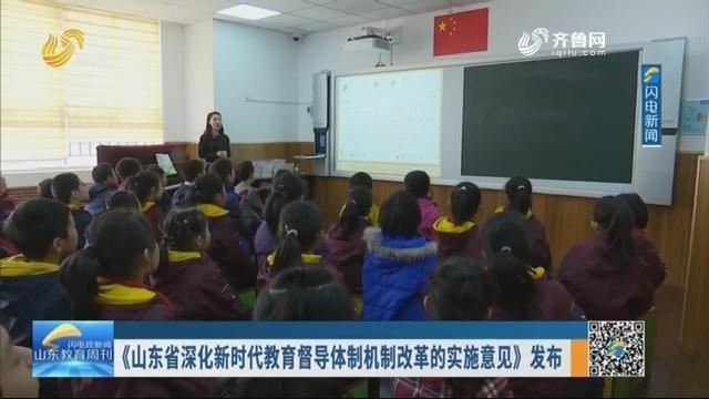 《山东省深化新时代教育督导体制机制改革的实施意见》发布