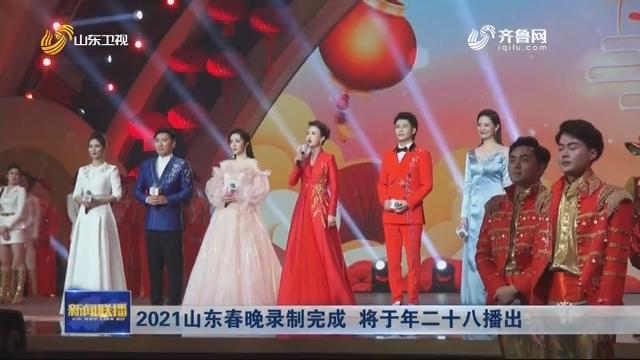 2021山东春晚录制完成 将于年二十八播出