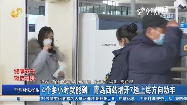 4个多小时就能到!青岛西站增开7趟上海方向动车