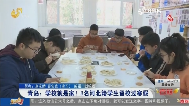 青岛:学校就是家!8名河北籍学生留校过寒假