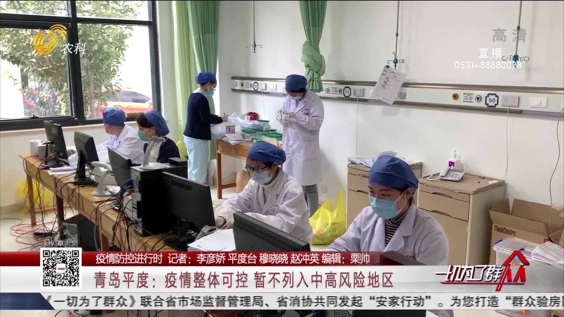 【疫情防控进行时】 青岛平度:疫情整体可控 暂不列入中高风险地区
