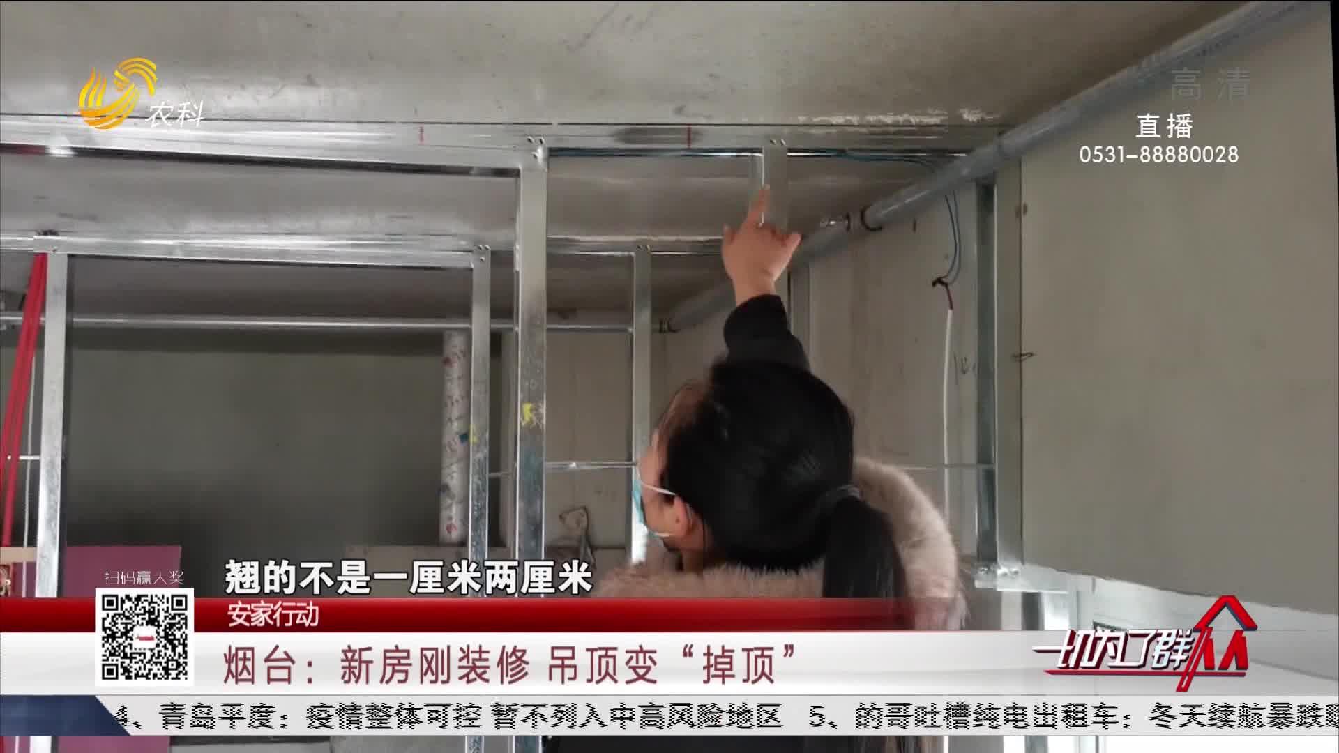 """【安家行动】 烟台:新房刚装修 吊顶变""""掉顶"""""""