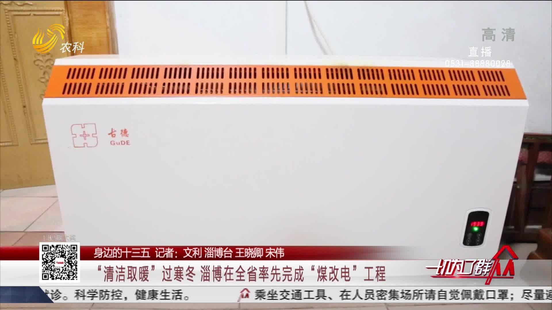 """【身边的十三五】 """"清洁取暖""""过寒冬 淄博在全省率先完成""""煤改电""""工程"""