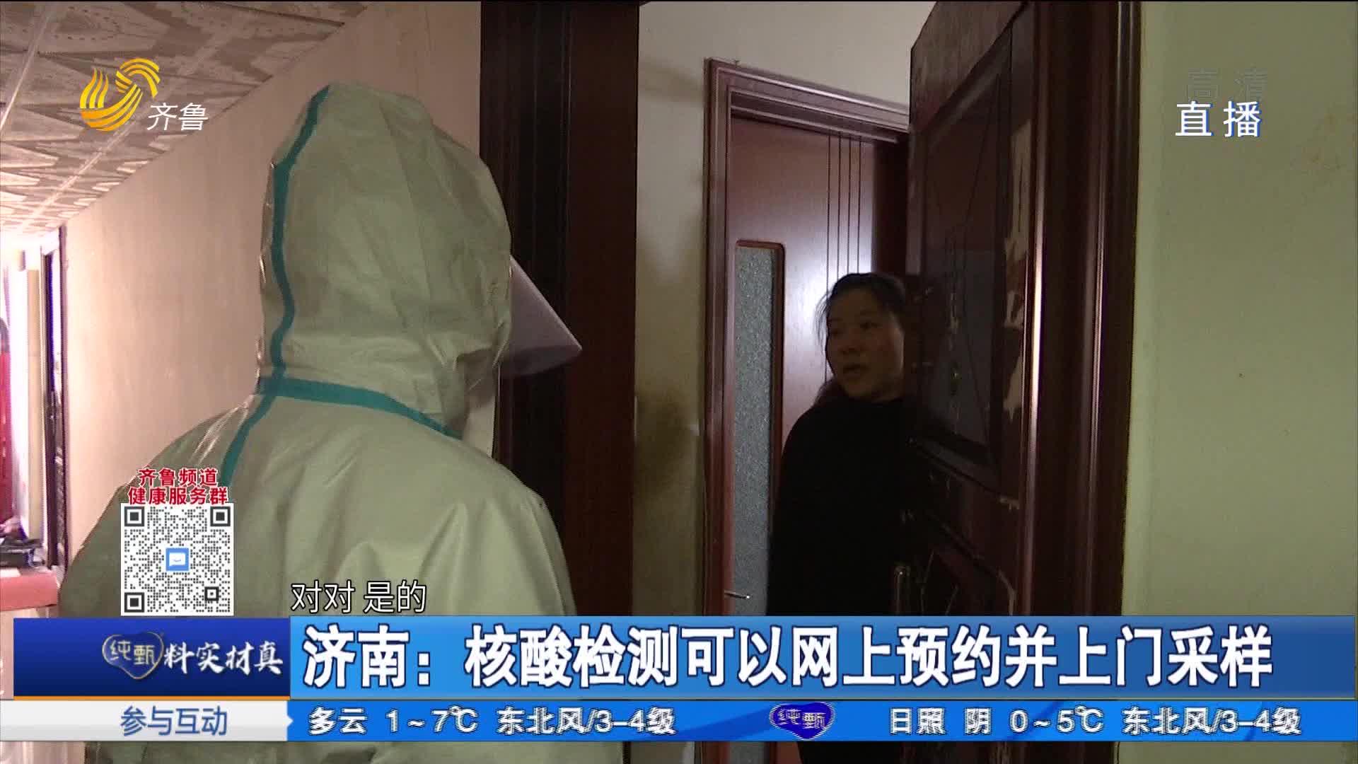 濟南:核酸檢測可以網上預約并上門采樣