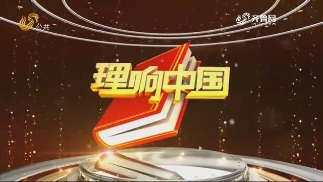 20200808《理响中国》:产业兴旺 人才引领