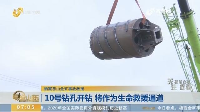 【栖霞笏山金矿事故救援】10号钻孔开钻 将作为生命救援通道