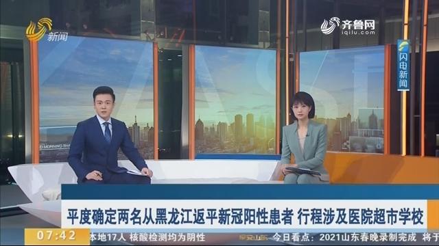 平度确定两名从黑龙江返平新冠阳性患者 行程涉及医院超市学校