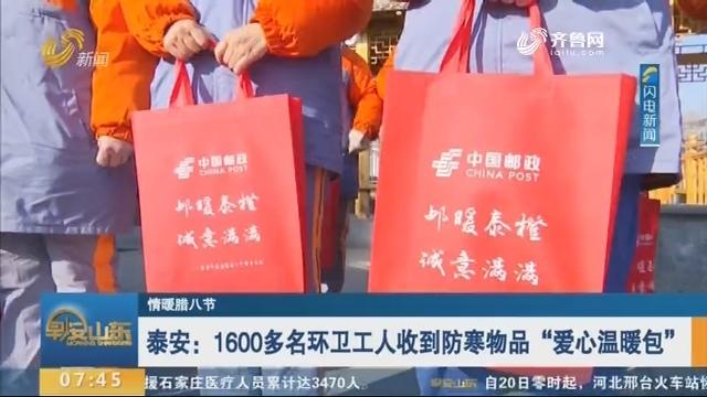 """泰安:1600多名环卫工人收到防寒物品""""爱心温暖包"""""""
