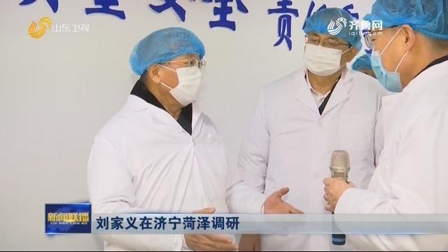刘家义在济宁菏泽调研