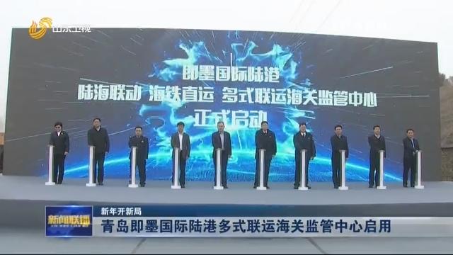 【新年开新局】青岛即墨国际陆港多式联运海关监管中心启用