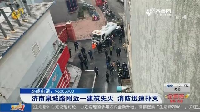 济南泉城路附近一建筑失火 消防迅速扑灭