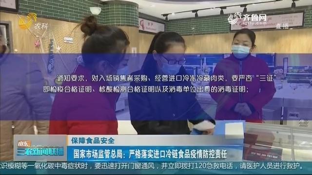 【保障食品安全】国家市场监管总局:严格落实进口冷链食品疫情防控责任