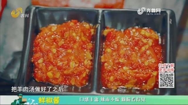 20210121《中国原产递》:鲜椒酱