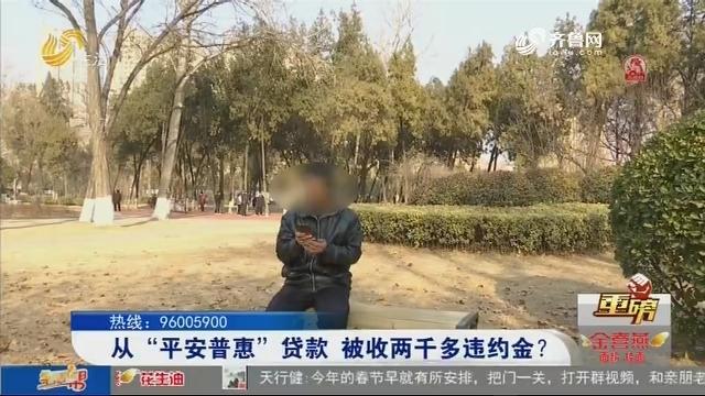 """【重磅】从""""平安普惠""""贷款 被收两千多违约金?"""